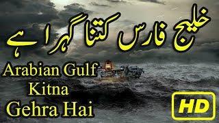Persian Gulf In Urdu Hindi Khaleej Faras Samandar Kitna Gehra Hai
