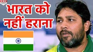 Former Pakistani Cricketer Inzamam ul Haq ने भारत को लेकर बताया अपना Dream