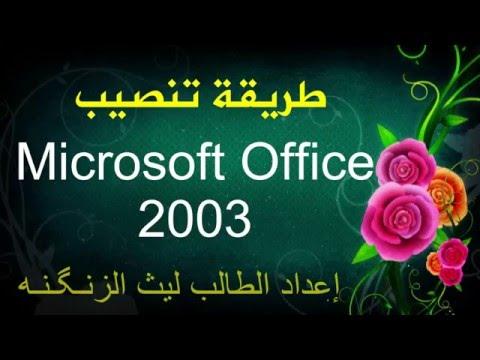 تحميل وتنصيب وتفعيل اوفيس Microsoft Office 2003