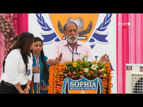 INAUGURATION CEREMONY OF SOPHIA INSTITUTE OF EXCELLENCY