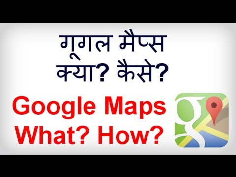 What is Google Maps? How to use Google Maps? Google Maps kya hai? Hindi video