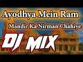 Remix अब अय ध य म र म म द र क न र म ण च ह ए Ram Mandir Ka Nirman Chahiye DJ Mix DJ Sharma mp3