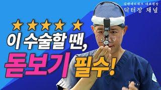 초박피 포경수술을 할 때, 돋보기안경을쓰고 수술하고있습니다.