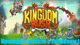 Kingdom Rush () Дальше проходим игру () Стрим