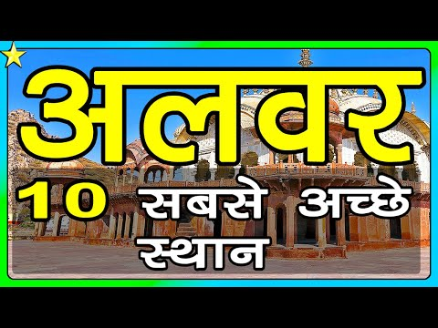 Xxx Mp4 10 Best Places To Visit In Alwar अलवर घूमने के 10 प्रमुख स्थान Hindi Video 10 ON 10 3gp Sex