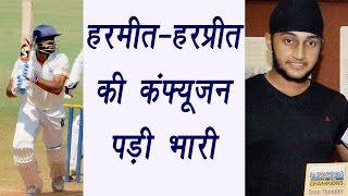 Harmeet, Harpreet Singh confusion cost latter IPL 10 berth | वनइंडिया हिन्दी