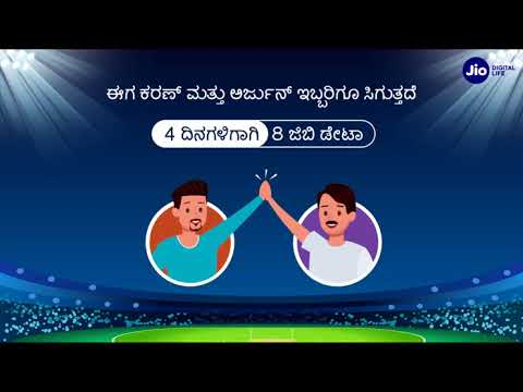 JioPhone Match Pass (Kannada) | Refer and Win Free Data this T20 season