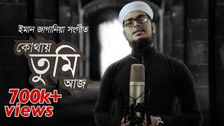 Kothay Tumi Aj । ঈমান জাগানিয়া সংগীত । Bangla Islamic Song By Kalarab 2018