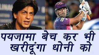 IPL 2017: MS Dhoni to play for KKR in 2018   वनइंडिया हिंदी