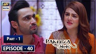 Pakeeza Phuppo Episode 40 | Part 1 | 5th Nov 2019 | ARY Digital Drama