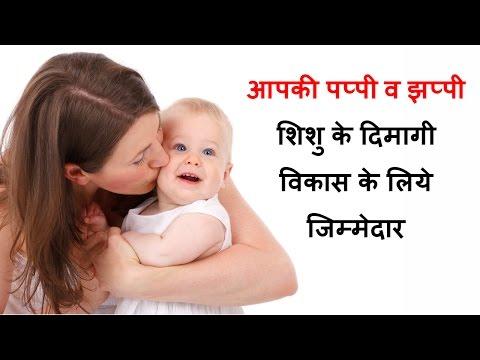 आपकी पप्पी व झप्पी  शिशु के  विकास के लिये जरूरी/mother's kiss develop intelligence power of baby