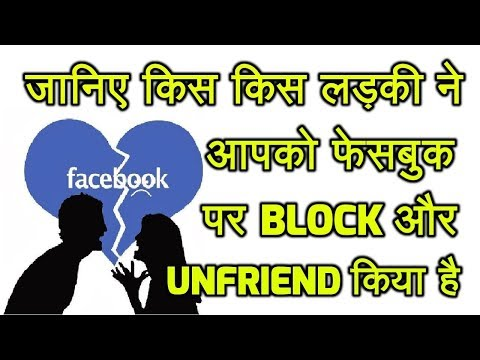 how to know who blocked and unfriended you on facebook | find who blocked you on facebook