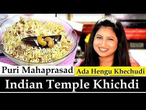 Lord Jagannath's Maha prasada | Puri Ada Hengu Khechudi | Odia Khechudi |  Puri Temple khichdi