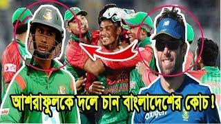 আশরাফুল দলে না থাকায় টাইগারদের তীব্র সমালোচনা করে যা বললেন ম্যাকেঞ্জি   Bd cricket news   Ashraful