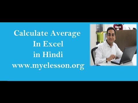 How To Calculate Average In Excel Hindi