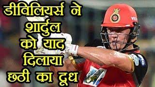 IPL 2018, RCB vs CSk : AB De Villiers Hits 6,6,6 in Shardul Thakur Over| वनइंडिया हिंदी
