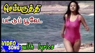 Chembaruthi Movie Songs | Pattu Poove Video Song with Lyrics | Prashanth | Roja | Ilayaraja