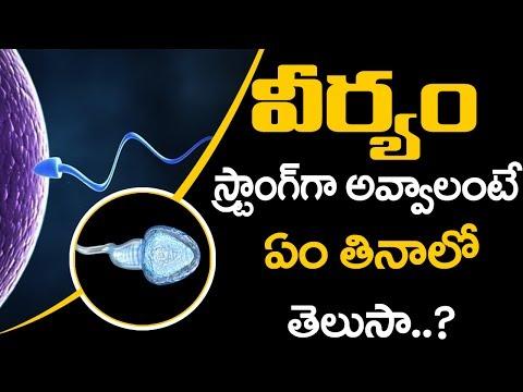 వీర్యం స్ట్రాంగ్ అవ్వాలంటే - what to eat increase sperm count fast | how to increase sperm count