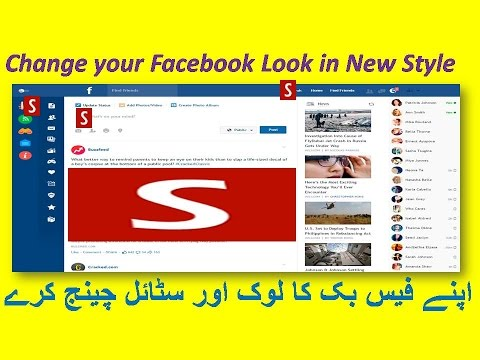 Change Your Facebook Look  in New Style In Pc urdu hindi