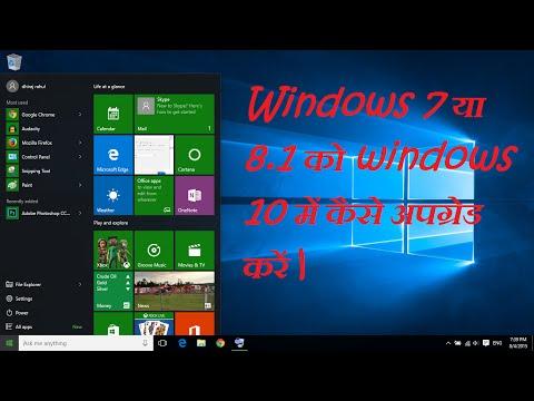 Upgrade to windows 10 in 2 minutes for free in Hindi (Windows को windows 10 में कैसे अपग्रेड करें)