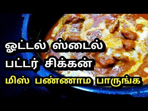 பட்டர் சிக்கன் ஓட்டல் ஸ்டைல் | How to Make Butter Chicken | Butter Chicken Recipe in Tamil