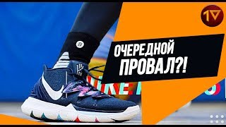 Nike Kyrie 5 - Видео обзор и тест d111bfcaa