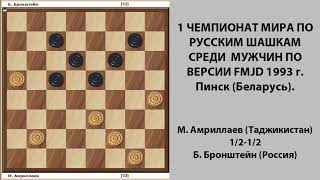 М. Амриллаев - Б. Бронштейн