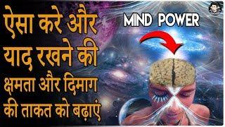 दिमाग की ताकत कैसे बढ़ाए - How To Increase Brain Power // Subconscious Mind Meditation // Tech Yoga