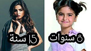 شاهد مراحل تطور حلا الترك من عمر السنة الى 15 سنة Hala Al Turk Evolution