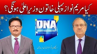 Maryam Nawaz will become first woman CM of Pakistan? | DNA | 7 November 2017 | 24 News HD