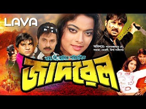 Xxx Mp4 Jaadrel জাদরেল Alexander Bo Sahara Mehedi Misha Sawdagar Bangla Full Movie 3gp Sex