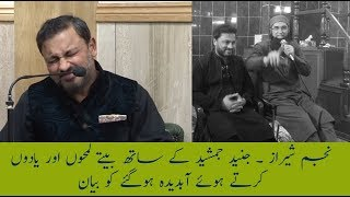Najam Sheraz Emotional Talk about Junaid Jamshed  | جنید جمشید کی یادیں