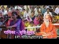 Maharshi menhi bhajan     Apni bhagatiya sadguru sahab    Srishti Suman   Bhajan