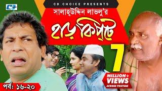 Harkipte   Episode 16-20   Bangla Comedy Natok   Mosharaf Karim   Chanchal   Shamim Jaman