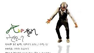 Sami Go - Ethio Shake   ኢትዮ ሼክ - New Ethiopian Music (Official Video)