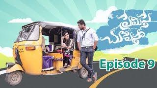 Premisthe Chukkal Chupistha || Episode 9 || Telugu Web Series || Wirally Originals