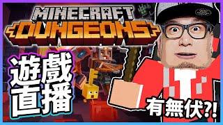 【香港市成立】今晚同觀衆4排!呢個game越玩越有趣《Minecraft Dungeons》📆 2020-5-28