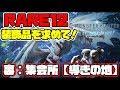 【MHWI】RARE12装飾品を出そう!!歴戦古龍狩り♪【モンスターハンターワールド:アイスボーン】