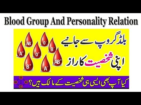 Blood Group And Personality Relation In Urdu || Blood Type Information || Anam Home Remedy