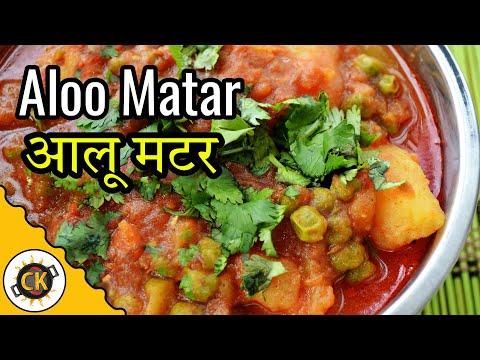Aloo Matar | Potato peas Authentic Punjabi recipe video by Chawla's Kitchen Epsd #317