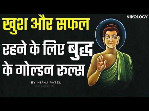 खुश और सफल रहने के लिए बुद्ध के गोल्डन रूल्स | 9 Buddha's Golden Rules of Happy and Successful life