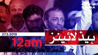 Samaa Headlines - 12AM - 27 May 2019