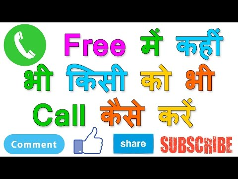 How to do Free Call In Any Country In Hindi | Full Tech Tips In Hindi |