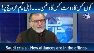 Saudi crisis - New alliances are in the offings- Neo News
