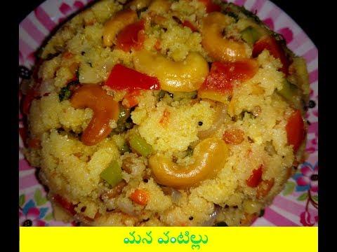 Tomato Bath Upma Recipe Andhra Style in Telugu - టమాటో బాత్  చేయడం ఎలా?