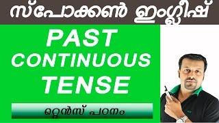 spoken English Malayalam- past continuous tense-Chapter 9