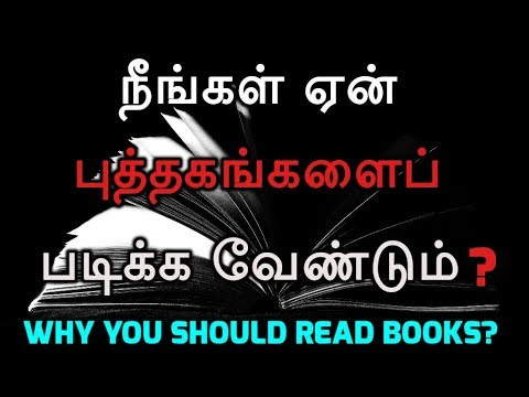 Why you should read books? | Tamil
