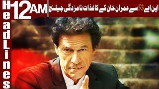 NA-53 Say Imran Khan Kay Kaghzat Namzadgi Challenge - Headlines 12 AM - 15 June 2018 | Express News