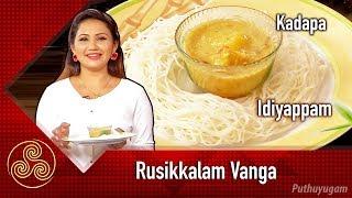 Instant Idiyappam Recipe and Kumbakonam Kadappa Recipe | Rusikkalam Vanga | 21/12/2018