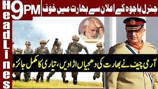 Big Statement Of Army Chief | Headlines & Bulletin 9 PM | 22 February 2019 | Express News